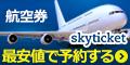 skyticket 格安航空券予約【国内】