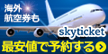 skyticket 格安航空券予約【海外】