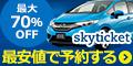 skyticket レンタカー予約