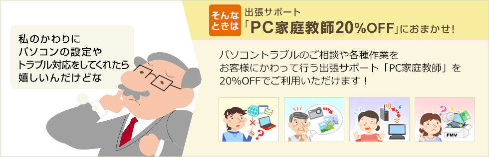 PC家庭教師20%OFF