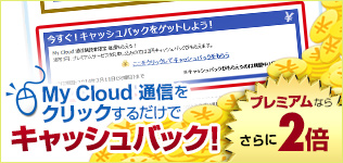 My Cloud 通信