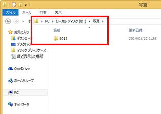 「2012」フォルダーが移動していることが確認している画面. Dドライブ