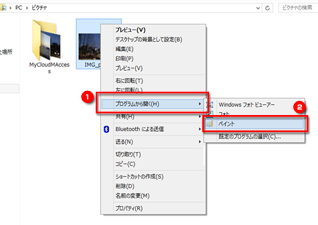 写真を1mb以下に小さくする には どうすればいいの Fmvサポート