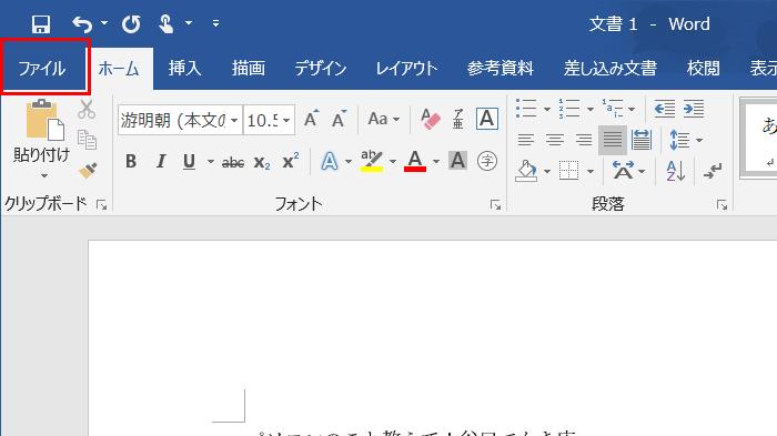Pdf に 変換 word WordファイルをPDF形式に変換する2つの方法|Office Hack