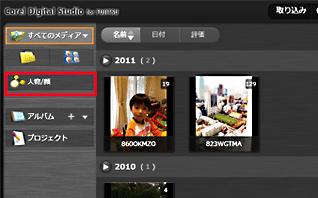 富士通Q&A - 「Corel Digital Studio for FUJITSU  …