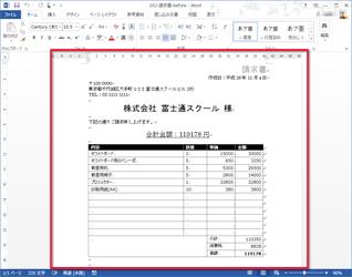 ワード pdf 保存 2007