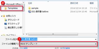 請求書などの定型文書をテンプレート化しよう fmvサポート 富士通パソコン