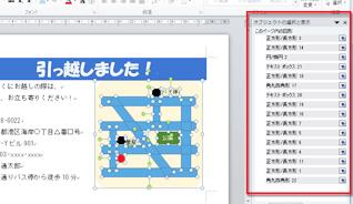グループ化で複数の図形を一体化しよう fmvサポート 富士通パソコン