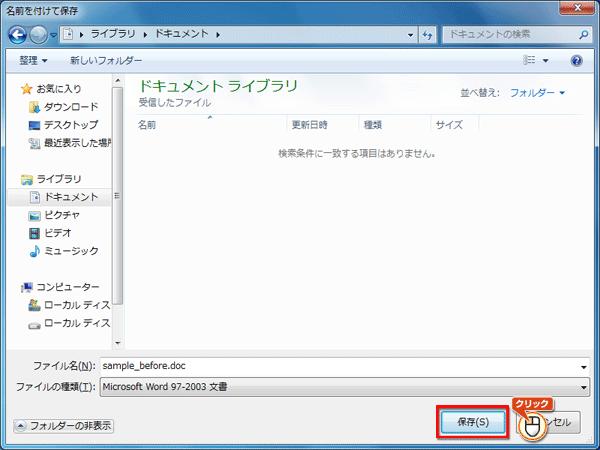 サンプルデータのダウンロード 使えるワードレッスン fmvサポート