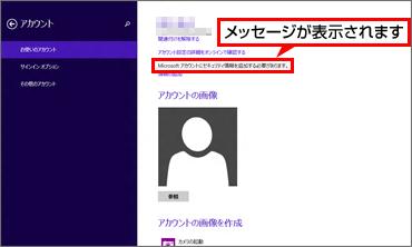 Microsoft アカウントのメール アドレスを確認する …