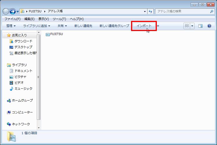 メール移行ガイド windows Live メールからoutlook 2010に移行する Fmvサポート 富士通