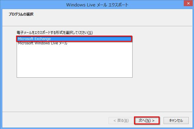 06 >> メール移行ガイド Windows Live メールからOutlook 2010に移行する - FMVサポート : 富士通パソコン