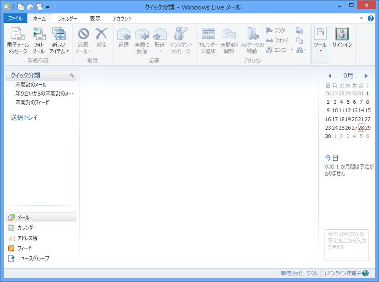 Windows Live メール(Windows 7...