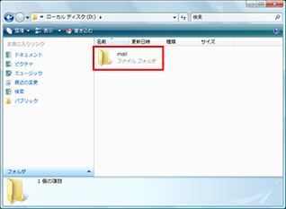 メール移行ガイド|Windows メー...