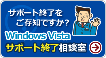 �T�|�[�g�I���������m�ł����HWindows Vista�T�|�[�g�I�����k��