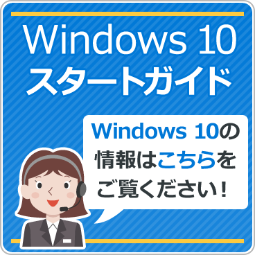 Windows 10�X�^�[�g�K�C�h