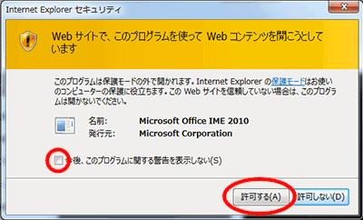 internet explorer起動時にセキュリティの警告メッセージが表示される