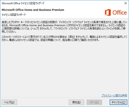 Office 製品のライセンス認証ができないお客様へ - FMVサポート ...