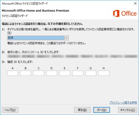 マイクロソフト オフィス ライセンス 認証 できない