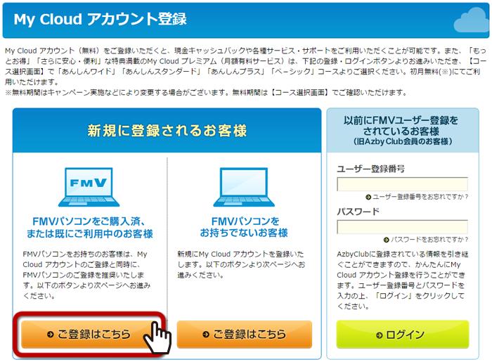 ユーザー登録のお願い - FMVサポ...