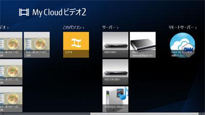 My Cloud ビデオ 2 - FMVサポート : 富士通パソコン