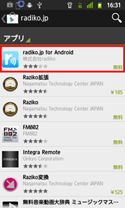 �mradiko.jp for Android�n���^�b�v���Ă����ʃC���[�W