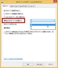 [画面上のタスクバーの位置]で、表示したい位置を選択している画面イメージ