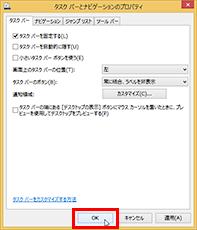 [OK]をクリックしている画面イメージ