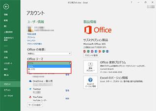 office 2016はこう進化した fmvサポート 富士通パソコン