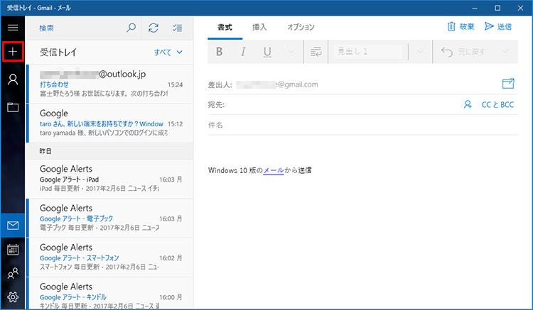 こんなに使えるWindows 10の「メール」アプリ - FMVサポート ...