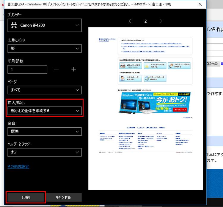 windows pdf 印刷 分割