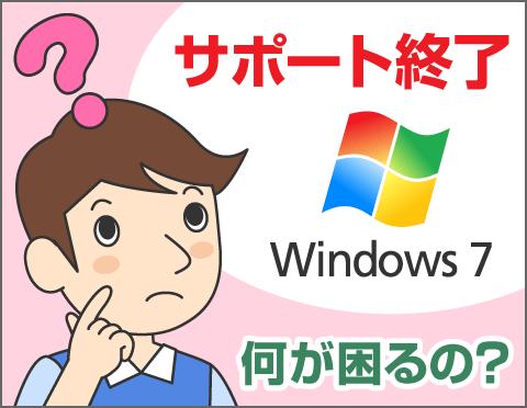 Windows 7 サポート 終了