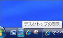 Windows Vistaの「デスクトップの表示」画面