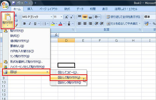 Excelで作成した表を図として貼り付ける ~エクセ …