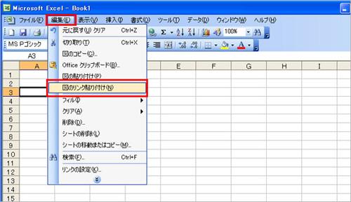エクセル2003での、図としてのコピー、貼り付け方 …