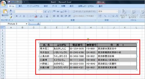 [エクセル]表を図として貼り付ける - FMVサポート : …