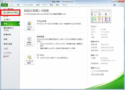 [エクセル]ファイル(ブック)にパスワードを設定して保護し ...