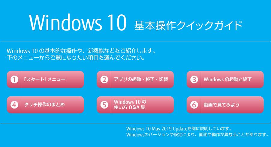Windows 10 基本操作クイックガイド : 富士通パソコン